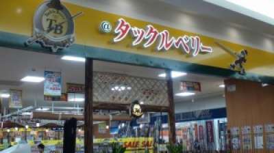 Tackle Berry(タックルベリー) 横浜十日市場店のアルバイト・バイト・パート求人情報詳細