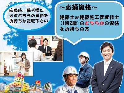 住宅情報館株式会社 厚木店のアルバイト情報