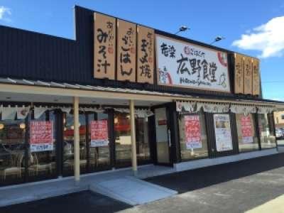 志染広野食堂のアルバイト情報