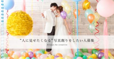 写真工房ぱれっと 函館昭和タウンプラザ店のアルバイト情報