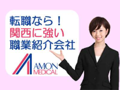 株式会社アモン 27-46-0046-004のアルバイト情報