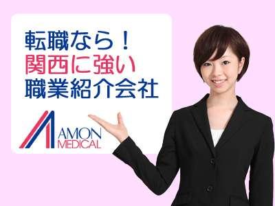 株式会社アモン 27-17-0005-001のアルバイト情報