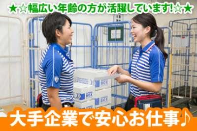 佐川急便株式会社 三陸営業所(仕分け)のアルバイト情報