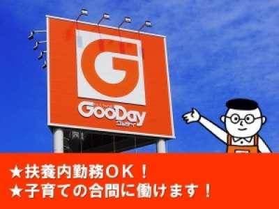 ホームセンター・グッデイ 豊前店のアルバイト情報