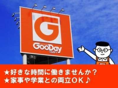 ホームセンター・グッデイ 日田店のアルバイト情報