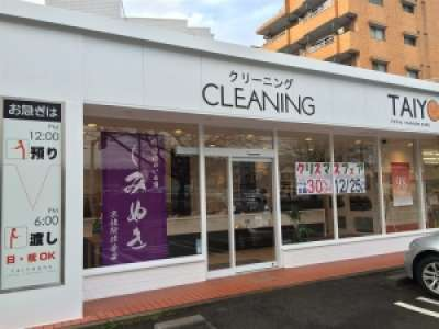 TOTAL FASHION CARE 太陽舎 藤が丘店のアルバイト情報