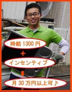 グリーンズリサイクルのアルバイト情報