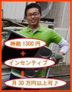 江北フルタイム! 「時給1300円」「WワークOK」「日払い」のアルバイト