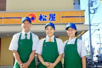 松屋フーズ 板橋桜川店のアルバイト情報