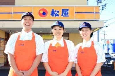 松屋フーズ つくば大角豆店のアルバイト情報