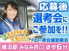 横浜市神奈川区<軽四>横浜で『選考会』開催★応募後お気軽にご参加下さい♪のアルバイト