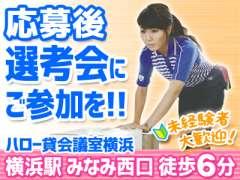 南町田<仕分け>横浜で『選考会』開催★応募後お気軽にご参加下さい♪のアルバイト