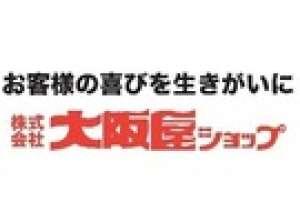 地域密着型の食品スーパー「大阪屋ショップ」