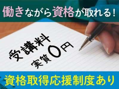 株式会社ニッソーネット南大阪支社(M-19938)のアルバイト情報