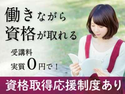 株式会社ニッソーネット埼玉支社(S-15810)のアルバイト情報