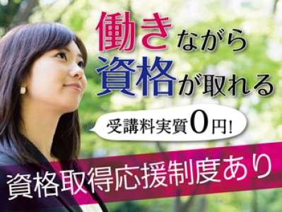 株式会社ニッソーネット埼玉支社(S-04001)のアルバイト情報
