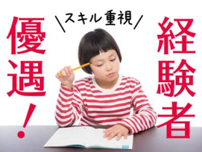 株式会社ニッソーネット名古屋支社(NA-16754)のアルバイト情報