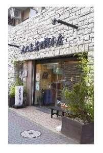 人形町志乃多寿司總本店のアルバイト情報