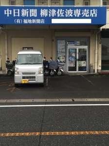 中日新聞 柳津佐波専売店 福地新聞店のアルバイト情報