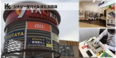 シナジーモバイルiFC日高店のアルバイト情報