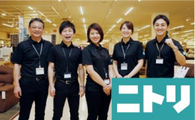 ニトリ 旭川春光店のアルバイト情報