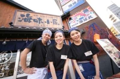 海味小屋 米子店のアルバイト情報