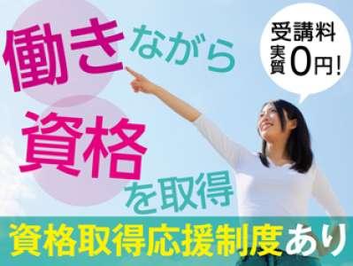 株式会社ニッソーネット北九州支社(KF-20611)のアルバイト情報