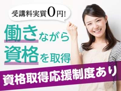 株式会社ニッソーネット北九州支社(KF-20702)のアルバイト情報