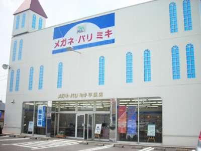 パリミキ 横須賀大矢部店のアルバイト情報