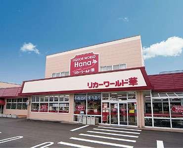 リカーワールド華 坂井店のアルバイト情報