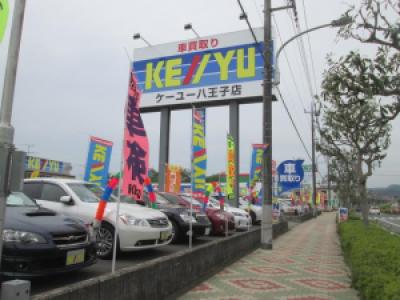ケーユー八王子店のアルバイト情報