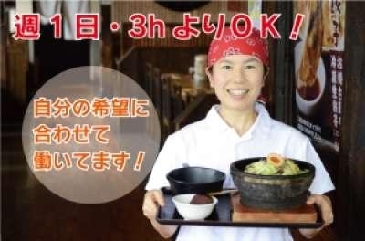 石焼らーめん火山 大田原店のアルバイト情報