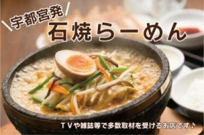 石焼らーめん火山 仙台ゆめタウン店のアルバイト情報
