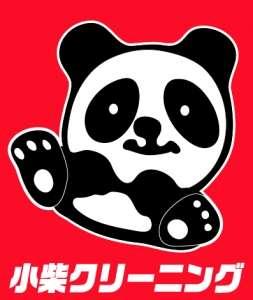 小柴クリーニング ゆめタウン井原店のアルバイト情報