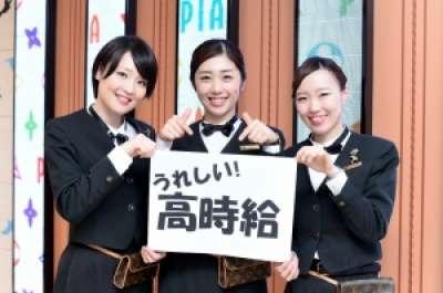 PIA 横須賀中央店のアルバイト情報