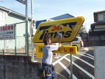 タイムズサービス 大阪中央支店のアルバイト情報