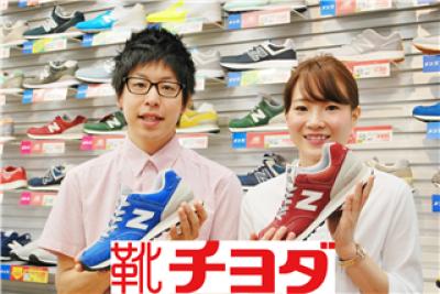靴チヨダ 十日市場ダイエー店 [27602]のアルバイト情報