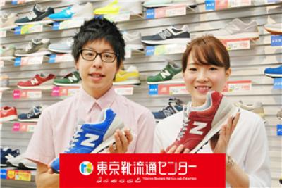 東京靴流通センター 前田店 [34785]のアルバイト情報