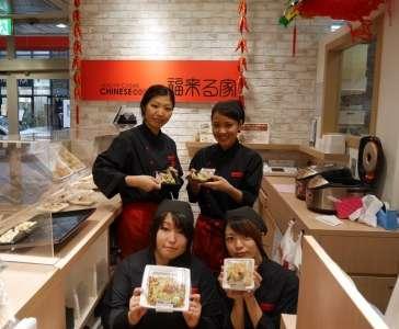 中華惣菜 福来る家のアルバイト情報
