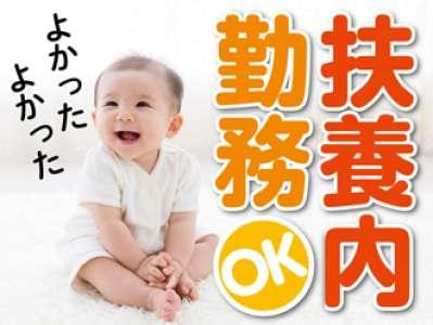 奈良県保育士人材バンク(株式会社ニッソーネット)(NS-11566)のアルバイト情報