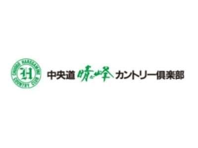中央道晴ヶ峰カントリー倶楽部のアルバイト情報