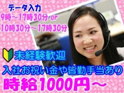 バーチャレクス・コンサルティング株式会社 袋井01のアルバイト情報
