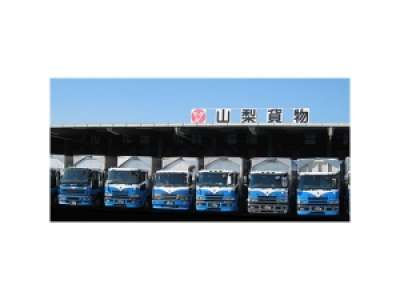 山梨貨物自動車株式会社 長野営業所のアルバイト情報