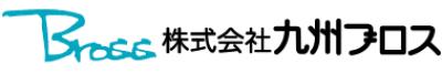 九州ブロスのアルバイト情報