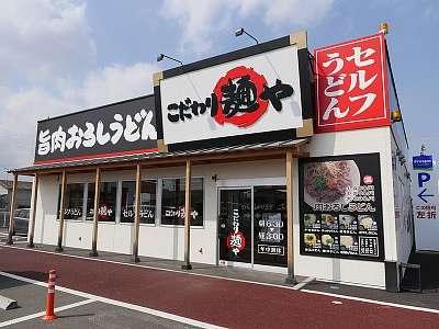 こだわり麺や フレズポ高松店のアルバイト・バイト・パート求人情報詳細
