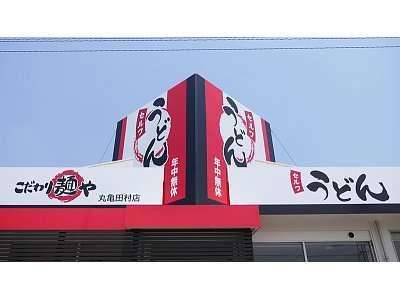 こだわり麺や 丸亀田村店のアルバイト・バイト・パート求人情報詳細