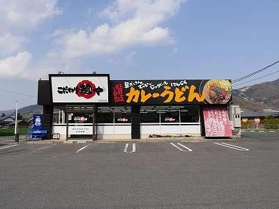 こだわり麺や 坂出鴨川店のアルバイト・バイト・パート求人情報詳細