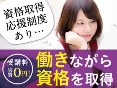 株式会社ニッソーネット南大阪支社(M-21924)のアルバイト情報