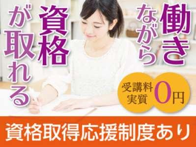 株式会社ニッソーネット南大阪支社(M-05058)のアルバイト情報