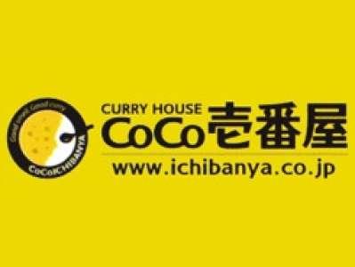 CoCo壱番屋 鹿嶋国道124号店のアルバイト情報
